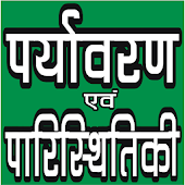 PARYAVARAN (ENVIRONMENTAL STUDIES) IN HINDI