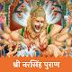 Narasimha Purana   नरसिंह पुराण APK