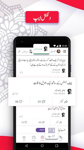 Download Pencil News - Latest Urdu News & Live TV on PC