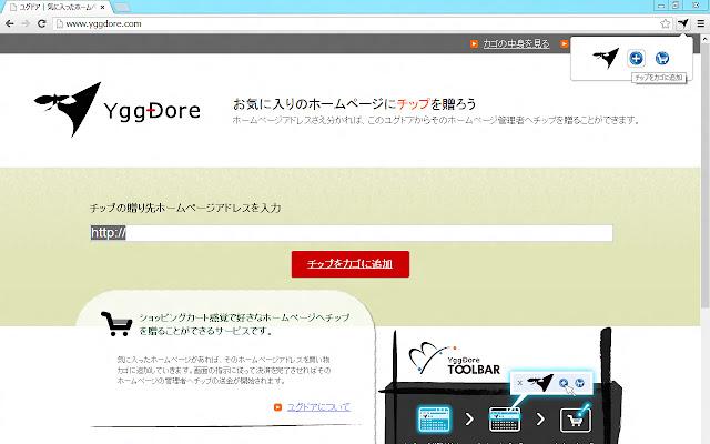 YggDore Toolbar for Google Chrome