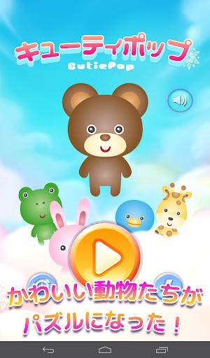 CutiePop u3010Match 3 Gameu3011 1.09 Windows u7528 1