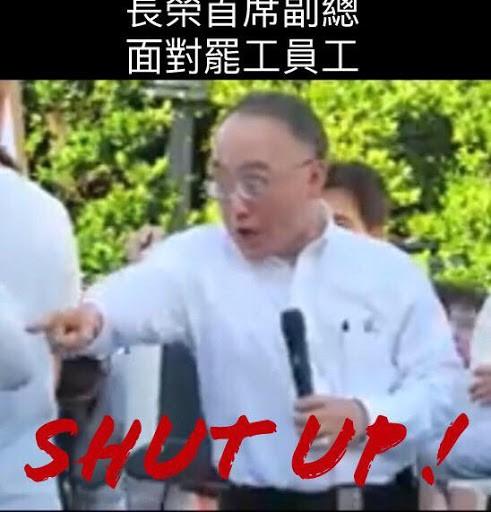长荣首席副总何庆生在罢工期间因对罢工劳工口气粗暴而知名。 //图片来源:我挺长荣罢工脸书群组