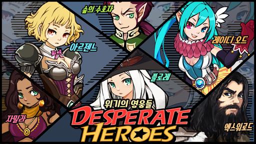 위기의 영웅들