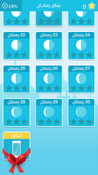 رشفة رمضانية - مسابقة معلومات