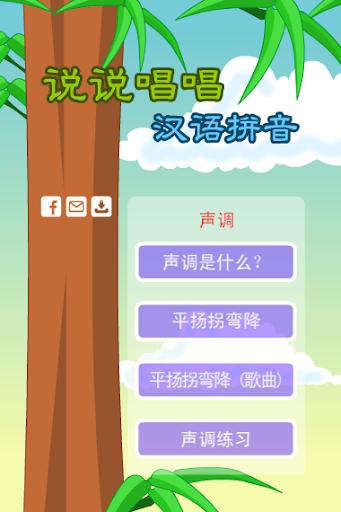汉语拼音 轻松朗读+歌唱 精简版