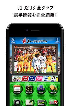 Jリーグスタジアムのおすすめ画像1