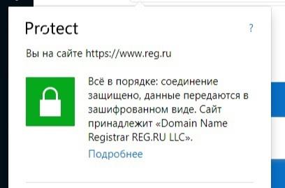 как посмотреть ssl сертификат