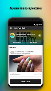 Nail Party Club 2.0 MOD for Android 3