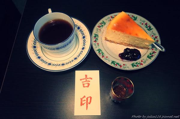 【吉印咖啡】信義區。隱身古味私宅.有溫度的手沖咖啡館❤