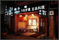 梅子鰻蒲燒專賣店