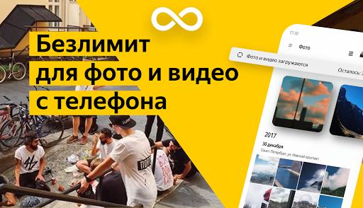 Yandex Disk screenshot 1