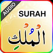 Surah Mulk (سورة الملك)