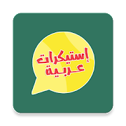 Arabic Stickers for Whatsapp - WAStickersApps