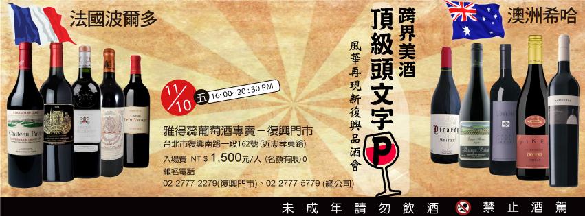 20171110_fb封面《跨界美酒‧.jpg