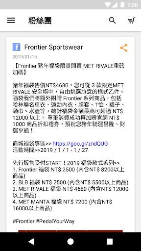 Frontier : 台灣自行車服飾品牌 screenshot 1