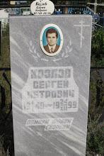 Photo: Козлов Сергей Петрович 1940-1999 Фото для сайта http://новодевичье.рф