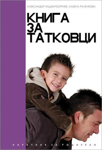 Книга за татковци