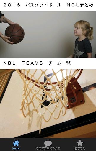 2016 バスケットボール NBLまとめ