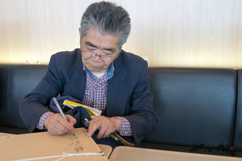 綾部先生直筆サイン入り