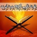 القران الكريم السديس جزء عم icon