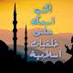 خلفيات اسلامية - اكتب بنفسك for PC Windows 10/8/7