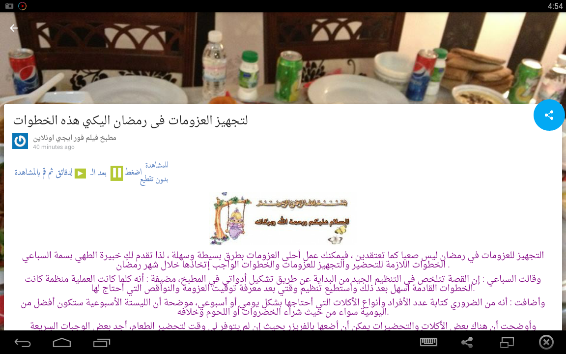 ‫افلامكو‬‎- screenshot