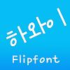 Mf하와이™ 한국어 Flipfont