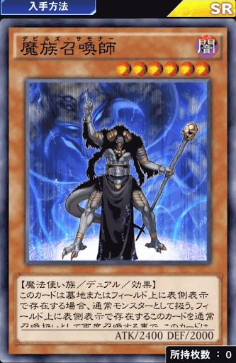 魔族召喚師