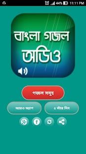 বাংলা গজল - Bangla Gozol - náhled