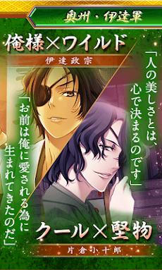 戦国LOVERS 無料恋愛ゲームのおすすめ画像3