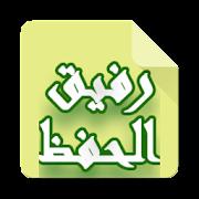 رفيق حفظ القرآن