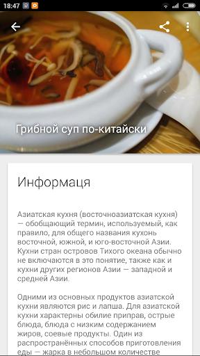 免費下載程式庫與試用程式APP|Рецепты китайской еды app開箱文|APP開箱王