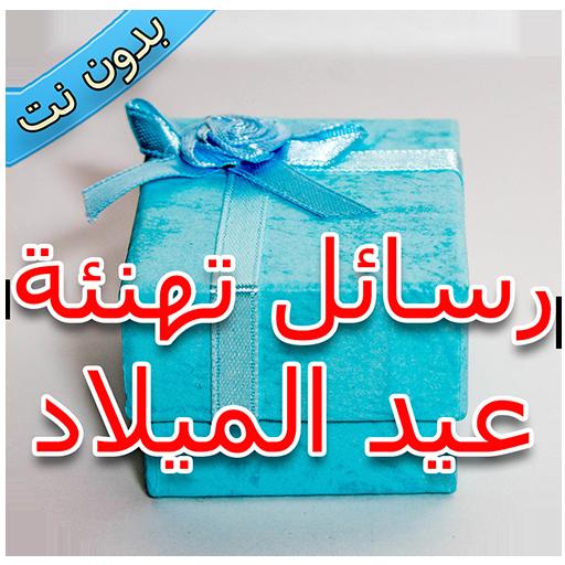 اشعار اعياد ميلاد قصيره كلمات وعبارات تهنئة عيد ميلاد