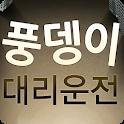 풍뎅이대리운전 icon