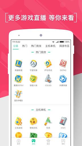 PandaTV 3.2.8.5715 screenshots 4