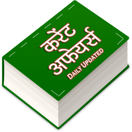 Current Affairs in Hindi Daily Updated