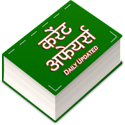 App Current Affairs in Hindi Daily Updated APK for Windows Phone