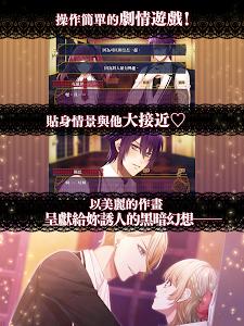 EPHEMERAL -闇之眷屬- screenshot 14