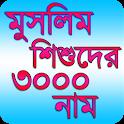 Muslim Baby 3000 Name - মুসলিম শিশুদের ৩০০০ নাম icon