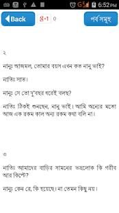 হাসির জোকস- কৌতুক-Koutuk Bangla Jokes-বাংলা জোকস - náhled