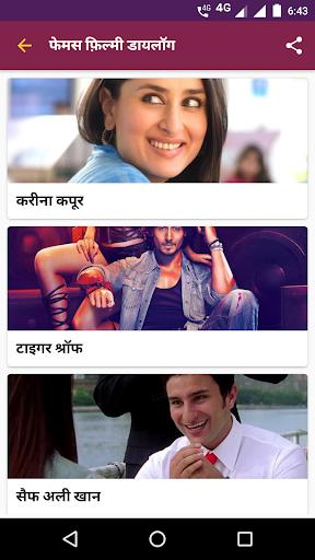 Famous Filmi Dialogues photos 2