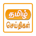 All Tamil Newspapers icon
