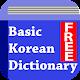 한국어 기초 사전(Basic Korean Dictionary) - Free icon