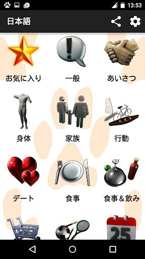 日本語:単語+音声 フレーズ
