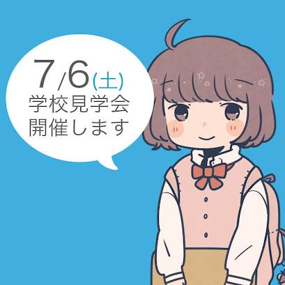 【イベント情報】2019年7月6日(土曜日)に学校見学会を開催します。