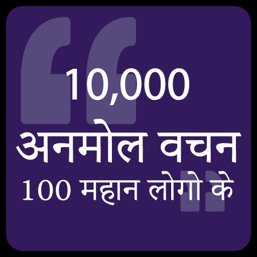 Hindi Quotes & Status 2017