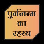 Punarjanm ke sach hindi me