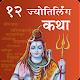 Download १२ ज्योतिर्लिंग कथा | 12 Jyotirling Katha Marathi For PC Windows and Mac