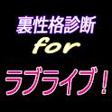 裏性格診断 for ラブライブ! icon