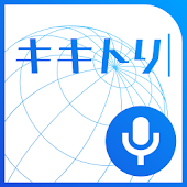 Dictation -voice recognition-